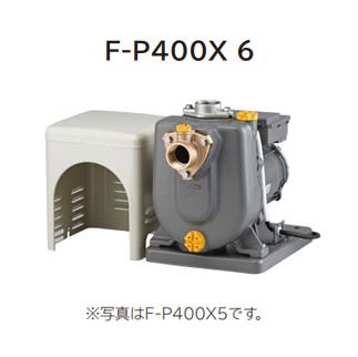 *日立*F-P400X 6〈60Hz用〉非自動 ヒューガルポンプ 単相100V【送料無料】
