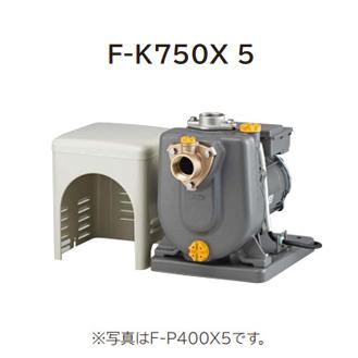 *日立*F-K750X 5〈50Hz用〉非自動 ヒューガルポンプ 三相200V【送料無料】