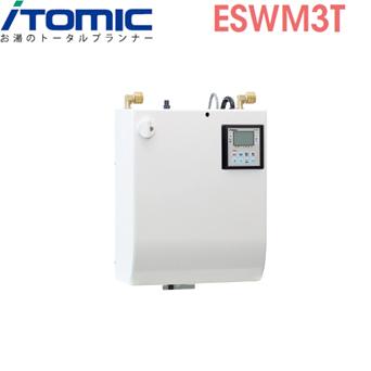 *イトミック* ESWM3TSG106A0 ESWM3Aシリーズ 密閉式電気給湯器 約3L グースネック[SG] ポップアップ穴付 タイマー付 小型電気温水器 貯湯式 単相100V 0.6kW【送料・代引無料】