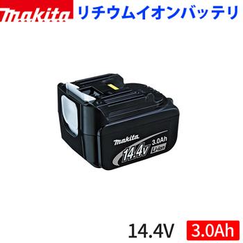 *マキタ/Makita* BL1430/B A-42634/A-60698 14.4V 3.0Ah リチウムイオンバッテリ 充電器別売