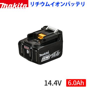 *マキタ/Makita* BL1460B A-60660 14.4V 6.0Ah リチウムイオンバッテリ 充電器別売