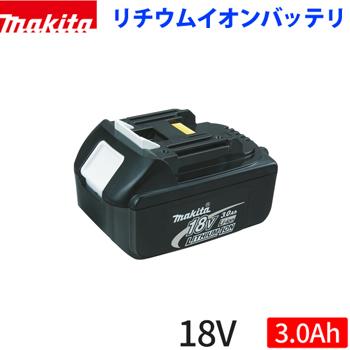 *マキタ/Makita* BL1830/B A-47896/A-60442 18V 3.0Ah リチウムイオンバッテリ 充電器別売