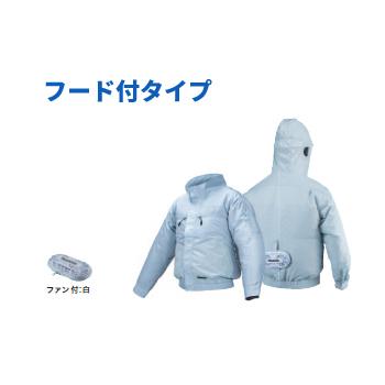 *マキタ/Makita* FJ205DZ フード付モデル ジャケット+ファンのみ ポリエステル 充電式ファンジャケット[空調服/熱中症対策/扇風機付作業服] 【送料無料】