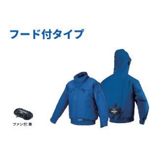 *マキタ/Makita* FJ303DZ フード付モデル ジャケット+ファンのみ 綿 充電式ファンジャケット[熱中症対策/扇風機付作業服] 【送料無料】