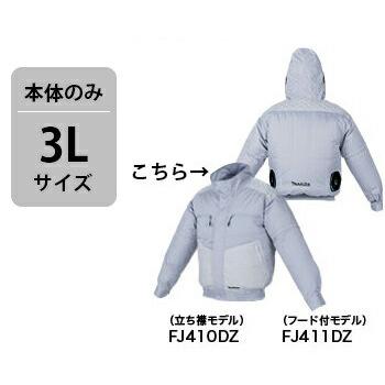 *マキタ/Makita* FJ410DZ 3Lサイズ 立ち襟モデル ジャケットのみ ファン無し チタン加工+ポリエステル 紫外線、赤外線を反射 充電式ファンジャケット [熱中症対策/扇風機付作業服]