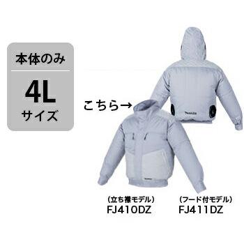 *マキタ/Makita* FJ410DZ 4Lサイズ 立ち襟モデル ジャケットのみ ファン無し チタン加工+ポリエステル 紫外線、赤外線を反射 充電式ファンジャケット [空調服/熱中症対策/扇風機付作業服]
