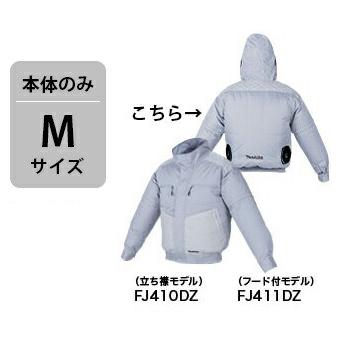 *マキタ/Makita* FJ411DZ Mサイズ フード付モデル ジャケットのみ ファン無し チタン加工+ポリエステル 紫外線、赤外線を反射 充電式ファンジャケット [空調服/熱中症対策/扇風機付作業服]