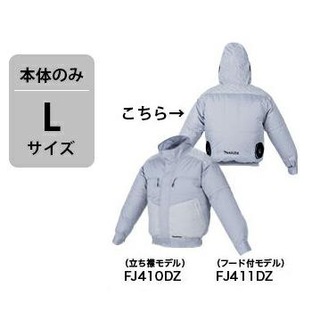 *マキタ/Makita* FJ411DZ Lサイズ フード付モデル ジャケットのみ ファン無し チタン加工+ポリエステル 紫外線、赤外線を反射 充電式ファンジャケット [空調服/熱中症対策/扇風機付作業服]