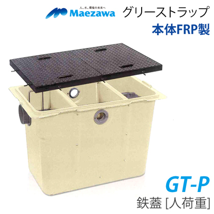 *前澤化成/マエザワ*GT-250P-A GT-Pシリーズ 鉄蓋[人荷重] パイプ流入埋設型 本体FRP【メーカー直送送料無料】