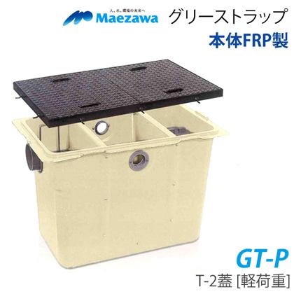 *前澤化成/マエザワ*GT-50P-A GT-Pシリーズ T-2蓋[軽荷重] パイプ流入埋設型 本体FRP【メーカー直送送料無料】