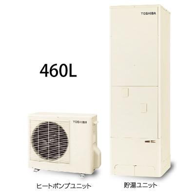 *東芝*HWH-B465A 標準タイプ エコキュート フルオート ハイグレード 角型タイプ 460L 銀イオン [主に4~7人用] 〈メーカー直送送料無料〉