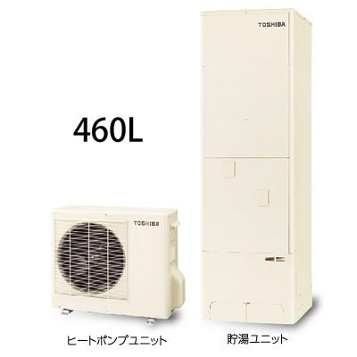 *東芝*HWH-B465H パワフル給湯タイプ エコキュート フルオート スタンダード高圧 角型タイプ 460L [主に4~7人用] 〈メーカー直送送料無料〉