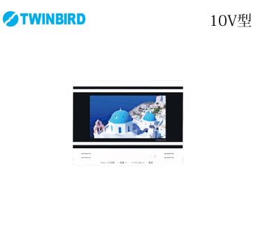 *ツインバード* VB-BS103W ホワイト 浴室テレビ 地上デジタル対応 10V型【送料・代引無料】