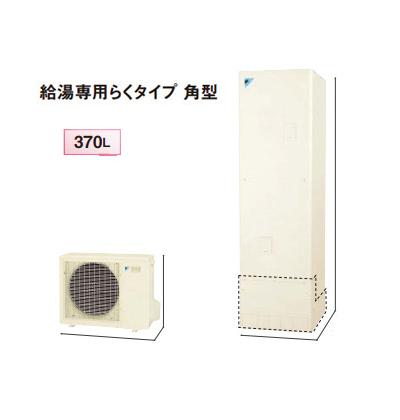 *ダイキン*EQ37TV+BRC083A31 エコキュート+リモコンセット 給湯専用らくタイプ 角型 パワフル高圧 370L[主に3~5人用]【メーカー直送送料無料】