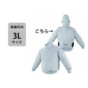 *マキタ/Makita* FJ211DZ 3Lサイズ スタンダードタイプ フード付モデル ジャケットのみ ファン無し ポリエステル 優れた撥水性と透湿性 充電式ファンジャケット [空調服/熱中症対策/扇風機付作業服]
