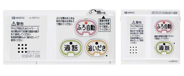 [203]*ノーリツ*台所・浴室リモコンセット RC-8301Pマルチセット