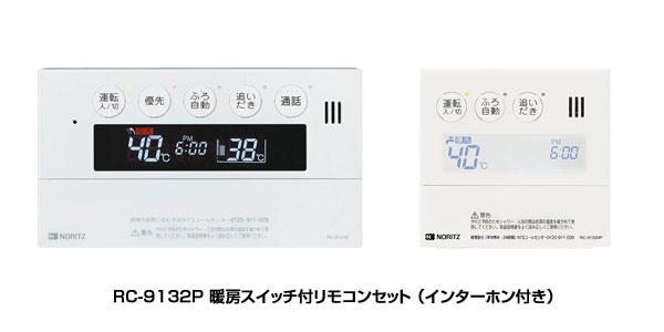 [244]*ノーリツ*リモコンセット RC-9132P [暖房スイッチ・インターホン付き]