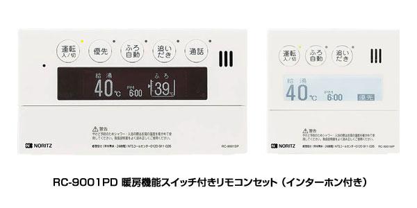 [249]*ノーリツ*リモコンセット RC-9001PD [暖房機能スイッチ・インターホン付き]