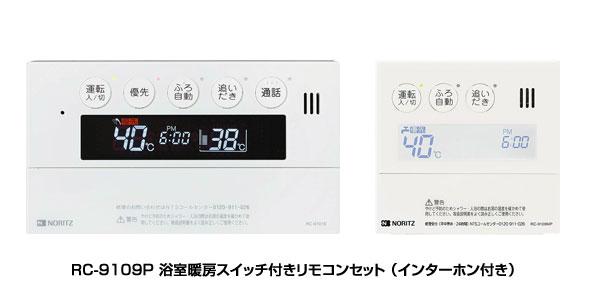 〈メーカー直送は法人宛のみ〉[251]*ノーリツ*リモコンセット RC-9109P [浴室暖房スイッチ・インターホン付き]