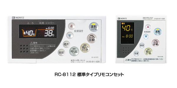 [252]*ノーリツ*リモコンセット RC-8112 [標準タイプ]