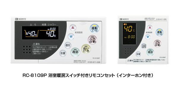 [255]*ノーリツ*リモコンセット RC-8109P [浴室暖房スイッチ・インターホン付き]