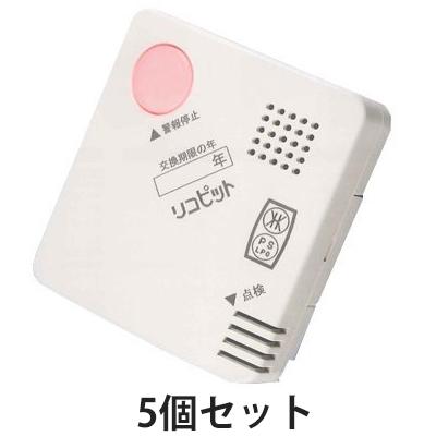 〈送料無料〉*愛知時計電機* リコー製 APH-30N[L] 5個セット リコピット プロパンガス用 単体型 家庭用 ガス警報器 ガス 警報器 LPガス