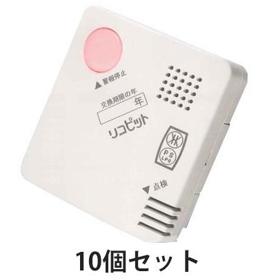 〈送料無料〉*愛知時計電機* リコー製 APH-30N[L] 10個セット リコピット プロパンガス用 単体型 家庭用 ガス警報器 ガス 警報器 LPガス