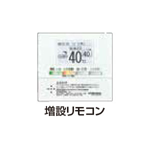 *コロナ*RSK-AG470FMX 増設リモコン 2芯リモコンコード8m付