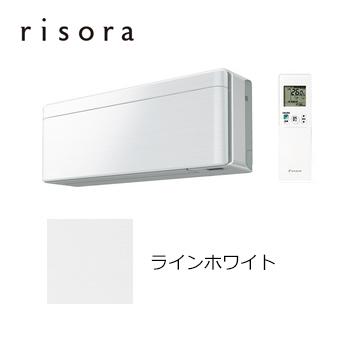 〈送料・代引無料〉*ダイキン*S22WTSXS-W ラインホワイト SXシリーズ risora エアコン 標準パネル 冷房 6~9畳/暖房 5~6畳[S22VTSXSの後継品]