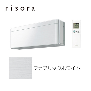〈送料・代引無料〉*ダイキン*S56WTSXP-F ファブリックホワイト SXシリーズ risora エアコン 標準パネル 冷房 15~23畳/暖房 15~18畳[S56VTSXPの後継品]