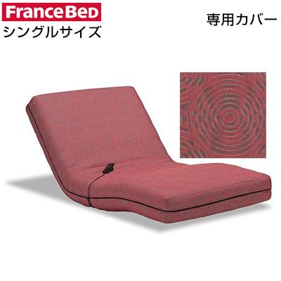 *フランスベッド*RP-1000 DLX・RP-2000 BAE専用マットレスカバー リップル シングルサイズ 97cm×195cm 〈送料無料〉
