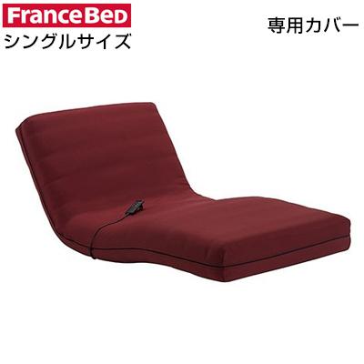 *フランスベッド*RP-1000 DLX・RP-2000 BAE専用マットレスカバー ワイン シングルサイズ 97cm×195cm 〈送料無料〉