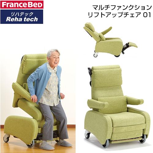 配送設置込*フランスベッド*マルチファンクションリフトアップチェア 01 多機能電動椅子 介護施設 在宅 介護 車いすのように移動可能 充電タイプ〈メーカー直送送料無料/離島は有料〉