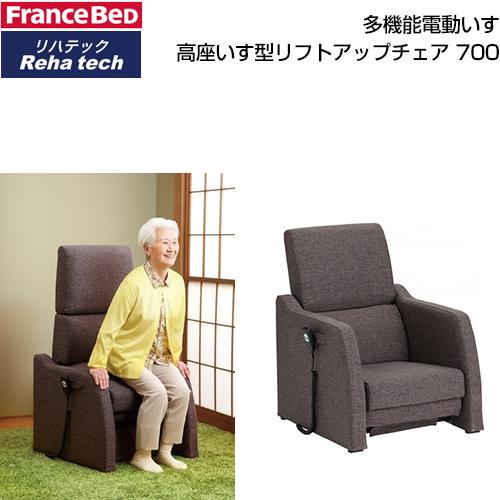 配送設置込*フランスベッド*高座椅子型リフトアップチェア 700 多機能電動椅子 リクライニング機能付 介護施設 在宅 介護 充電タイプ〈メーカー直送送料無料/離島は有料〉