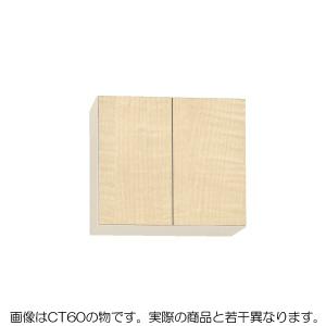 *丸南工業*CT60M 吊戸棚 高さ60cm CLシリーズ キッチンコンポ〈間口60cm〉