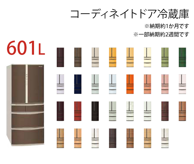 *パナソニック*NR-J60PC コーディネイトドア冷蔵庫 Large 601L [納期約1ヶ月色[1部納期約2週間]] [NR-J60NCの後継品(メーカー直送のみ&設置配送無料)