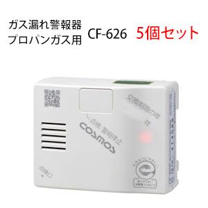 〈送料無料〉*新コスモス電機*ガス警報器 5個セット【CF-626】電源コード3m LPガス プロパンガス 家庭用 ガス漏れ警報器 電源コード3m ガス 警報器