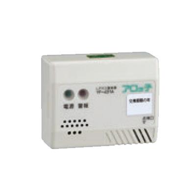 〈送料無料〉*YAZAKI/矢崎*YF-431A マイコンメータ連動タイプ 無電圧出力警報器・ブザータイプ LPG プロパン LPガス用 ガス漏れ警報器 ガス 警報器 防災対策