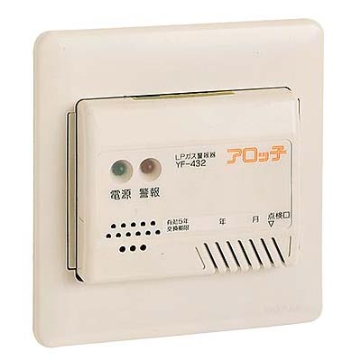 〈送料無料〉*YAZAKI/矢崎*YF-432 有電圧出力警報器・ビルトインタイプ 外付遮断弁・集中監視盤連動タイプ プロパン LPガス用 ガス漏れ警報器 ガス 警報器 防災