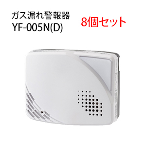 〈送料無料〉*YAZAKI/矢崎*[8個セット]YF-005N[D] LPG プロパンガス用 ガス漏れ警報器 電源コンセントタイプ ガス 警報器