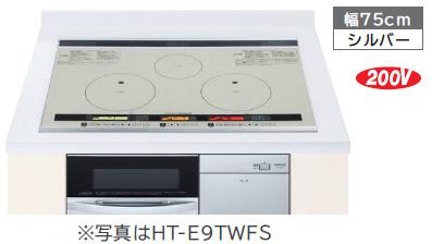 *日立*HT-E9TWS IHクッキングヒーター 75cm 3口IHビルトインタイプ 鉄・ステンレス対応【延長保証可能】