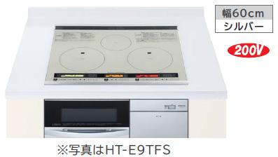 *日立*HT-E9TS IHクッキングヒーター 60cm 3口IHビルトインタイプ 鉄・ステンレス対応【延長保証可能】