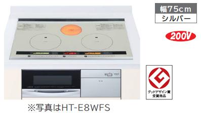 *日立*HT-E8WS IHクッキングヒーター 75cm 2口IH+ラジエントヒーター鉄・ステンレス対応【延長保証可能】