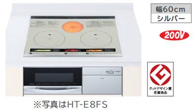 *日立*HT-E8FS IHクッキングヒーター 60cm 2口IH+ラジエントヒーター鉄・ステンレス対応 ファン連動【延長保証可能】