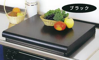 *ガスコンロ関連商品*システムキッチン用ガスコンロカバー ブラック[60cm用]