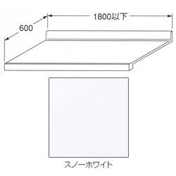 *KAKUDAI*497-101-W 洗面カウンター アンダーカウンター スノーホワイト 奥行き600