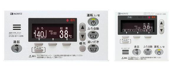 〈メーカー直送は法人宛のみ〉[198]*ノーリツ*台所・浴室リモコンセット RC-8001Pマルチセット