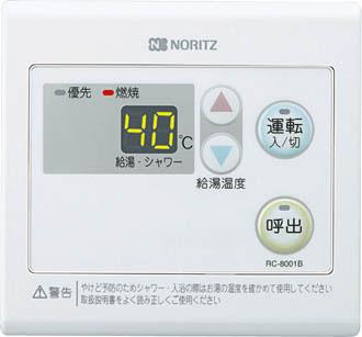 [209]*ノーリツ*サブリモコン RC-8001B[防水形]