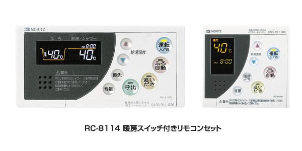[256]*ノーリツ*リモコンセット RC-8114 [暖房スイッチ付き]