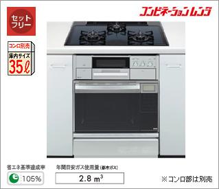 *大阪ガス*ガスオーブンレンジビルトインタイプコンビネーションレンジ 114-D513